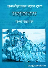Mahabharat- Bangla epic ebook