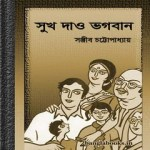 Sukh-Dao-Bhogoban-ebook