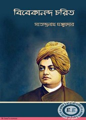 Vivekananda Charit by Satyendranath Majumdar