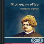 Vivekananda Charit ebook