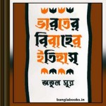 Bharater Bibaher Itihas by Atul Sur ebook