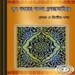 Dusho Bochorer Bangla Prabandha Sahitya ebook