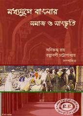 Madhyayuge Banglar Samaj O Sanskriti