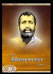 Ramakrishna Kathamrita Bangla