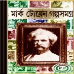 Mark Twain Galpo Samagra ebook