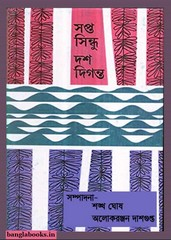 Sapta Sindhu dash Diganta poetry book