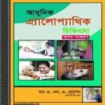 Adhunik Allopathic Chikitsha pdf