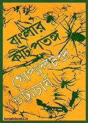 Banglar Kit-Patanga by Gopal Chandra Bhattachariya