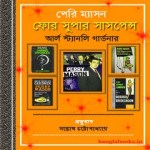 Four Super Suspense bangla ebook
