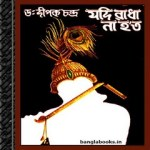 Jodi Radha Na Ho'to ebook pdf