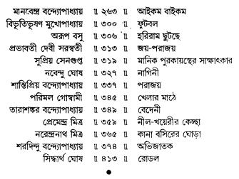 Khela Ar Khela content2