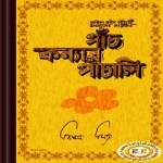 Panch Kanyar Panchali ebook