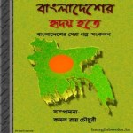 Bangladesher Hriday Hote ebook