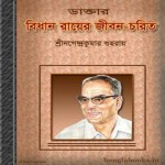 Doctor Bidhan Chandra Royer Jibon-Charit ebook