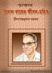 Doctor Bidhan Chandra Royer Jibon-Charit pdf