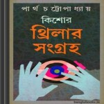 Kishor Thriller Sangroho ebook