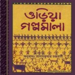 Oriya Galpomala ebook