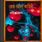 Shrestha Rahasya Kahini by Natarajan ebook
