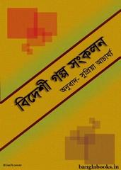 Bideshi Galpo Sankalan pdf