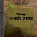 Bishwer Shrestha Galpo ebook