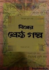 Bishwer Shrestha Galpo pdf