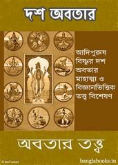 Dash Abatar by Gopalkrishna Goswami