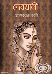 Debjani by Subodhkumar Chakraborty pdf