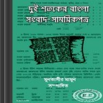 Dui Shataker Bangla Sambad-Samaik Patra ebook