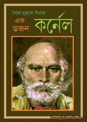 Ek Dozon Cornel by Syed Mustafa Siraj pdf