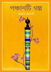 Panchashti Galpo by Swapnamoy Chakrabarty pdf