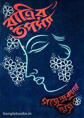 Ratrir Tapasya by Gajendra Kumar Mitra