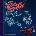Ratrir Tapasya ebook