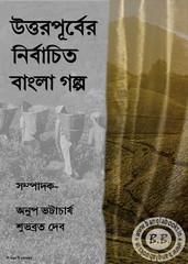 Uttarpurber Nirbachita Bangla Galpo pdf
