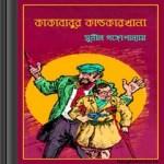 kakababur Kandakarkhana by Sunil Gangopadhyay ebook