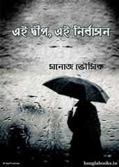 Ei Dweep, Ei Nirbasan by Manoj Bhowmik pdf
