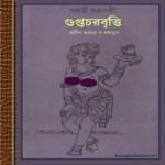 Guptacharbritti Prachinbharat O Madhyajug ebook