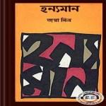 Hanyaman by Jaya Mitra ebook