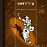 Jolsaghar by Tarashankar Bandyopadhyay ebook