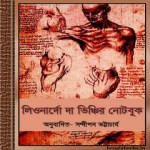 Leonardo Da Vinchir Notebook Bangla ebook pdf