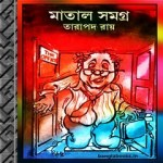 Matal Samagra by Tarapada Roy ebook