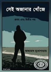 Sei Ajanar Khonje by Ashutosh Mukhopadhyay pdf