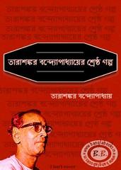 Tarashankar Bandyopadhyayer Shrestha Galpo