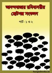 Anandabazar Rabibasariya Chhotogalpo Sankalan