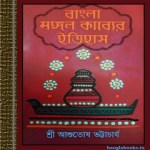Bangla Mangalkavyer Itihas ebook