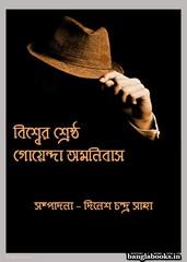 Bishwer Shreshtha Goyenda Omnibas