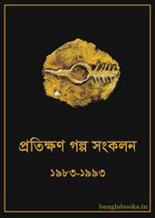 Pratikhan Galpo Sankalan pdf