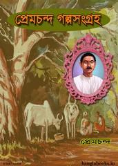 Premchand Galpo Sangraha pdf