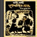 Swami Ekti Grihapalita Jantu ebook