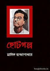 Chhoto Galpo by Manik Bandyopadhyay pdf