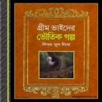 Grimm Bhaider Bhoutik Galpo ebook